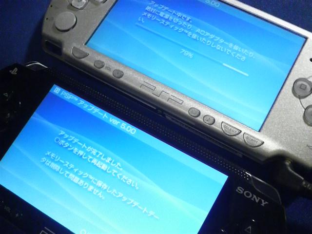 PSP FW5.00_4