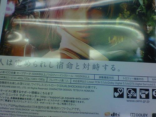 FF13_化粧箱リーク