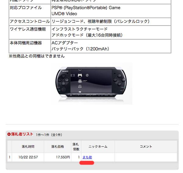 PSP-3000BK落札