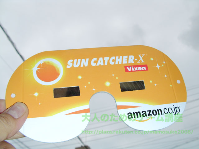 皆既日食2009年7月22日 専用メガネ