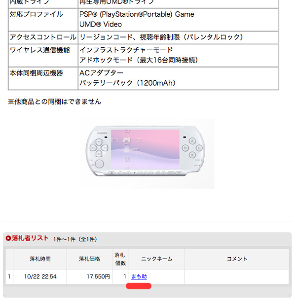 PSP-3000PW