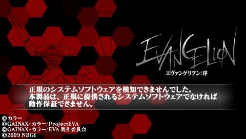 PSP_Evangelion