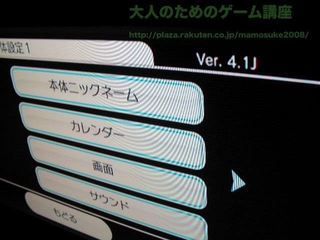 Wii_v4.1J