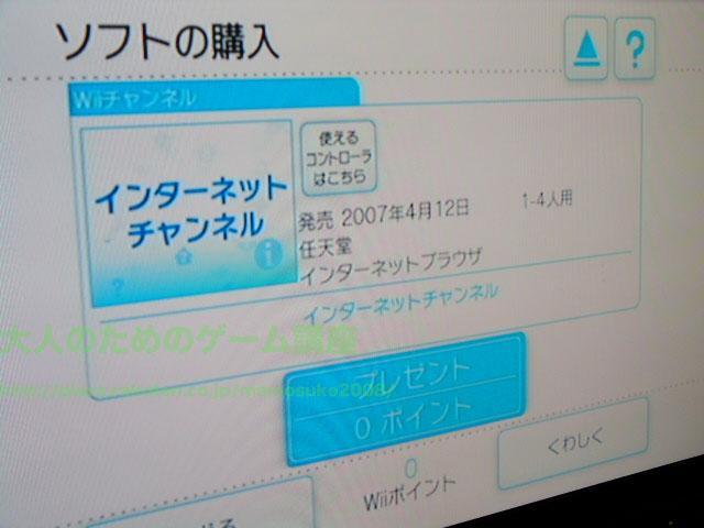 インターネットチャンネル0円