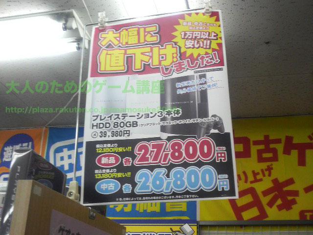 PS3_80GB