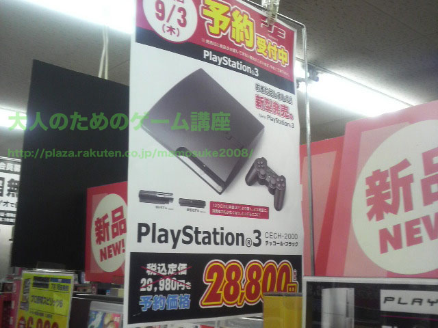 PS3_Slim_GEO