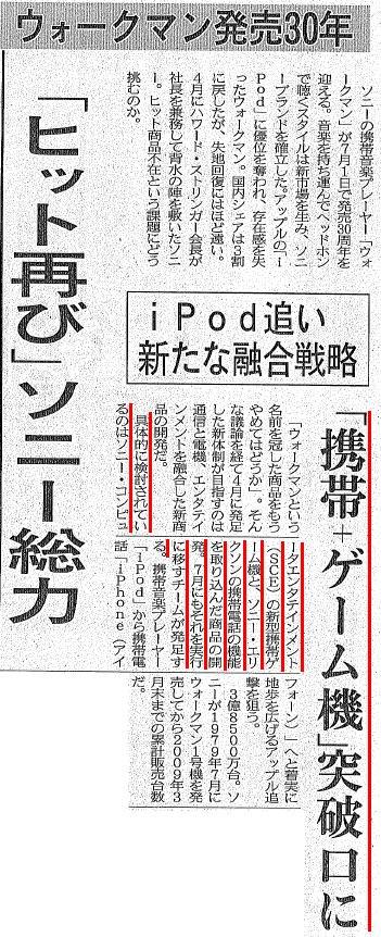 ソニーが携帯+ゲーム機を開発 日経新聞より