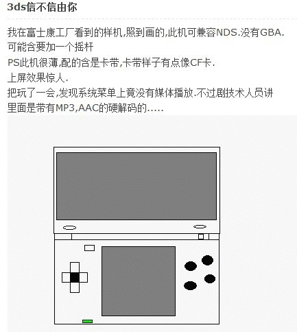 3DS〜信じる信じないは自由です