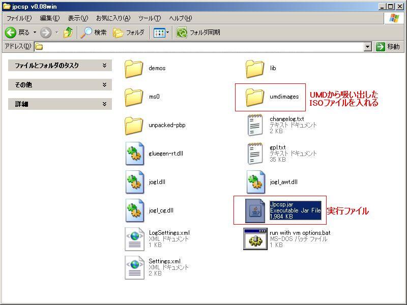 Jpcsp_V008 PSPエミュレータ