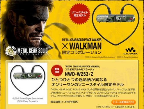Walkman_MetalGearSolid