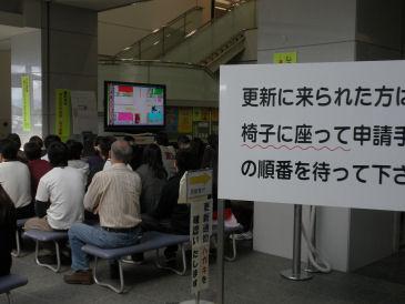 三重県運転免許センター(後編)...