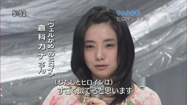激変!倉科カナのキャバ嬢メイクに批判殺到!