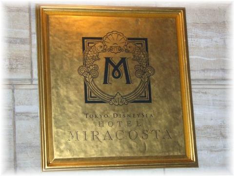 ミラコスタ