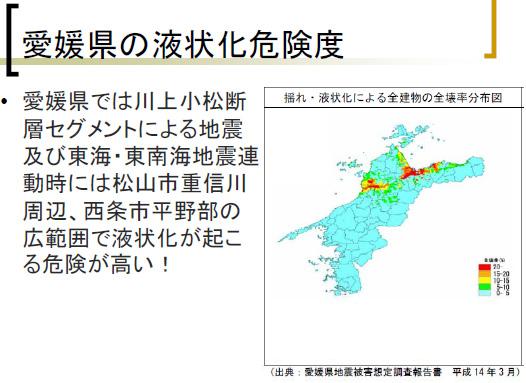 地震 愛媛 県