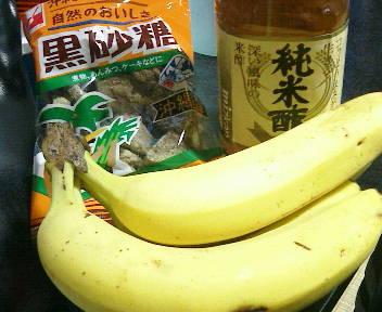 バナナ酢材料