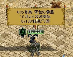 Gメン募集.JPG