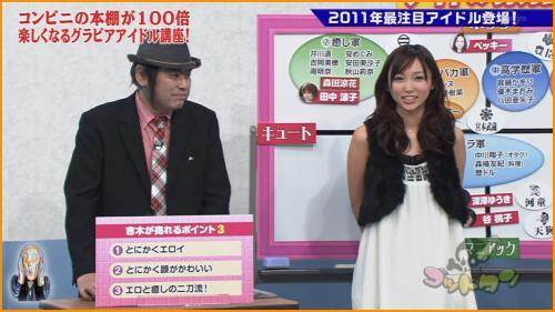 吉木りさ 放送事故 6.jpg