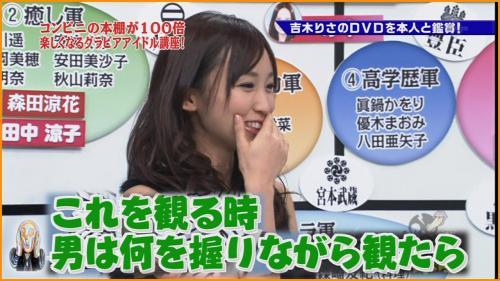 吉木りさ 放送事故 12.jpg