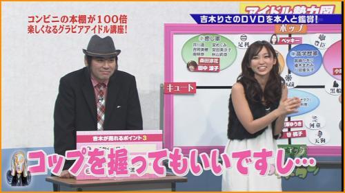 吉木りさ 放送事故 13.jpg