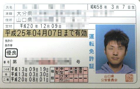 運転免許資格奮闘記!山口 1発試...