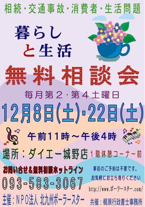 ダイエー城野店:12月:ポスターA4:npo.JPG
