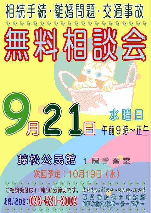 藤松公民館:カラーA3:110921-npo.JPG