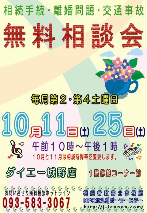 ダイエー城野店:2008:10月:ポスターA4:NPO.JPG