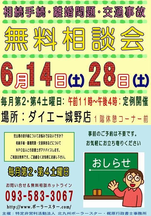 ダイエー城野店:定例:ポスター:0806:NPOブログ用.JPG