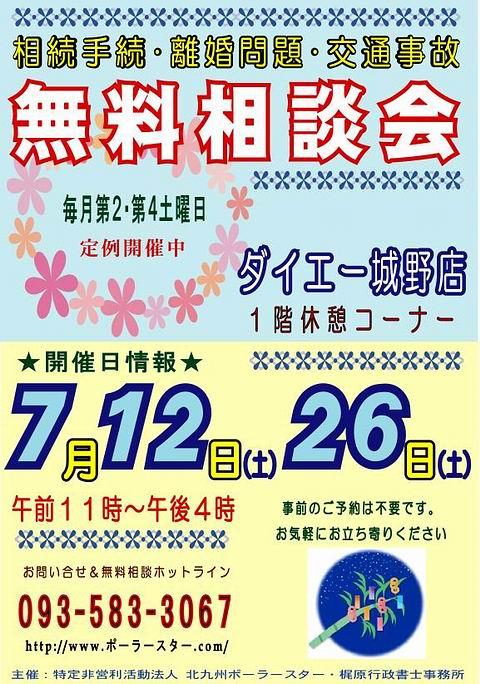 ダイエー城野店:NPO・ブログ用:0807:.JPG