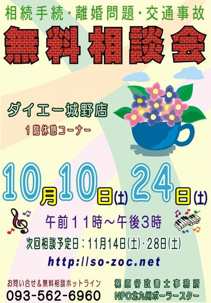 ダイエー城野店:2009:10月:ポスターA4.JPG