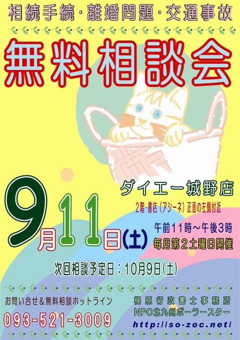 ダイエー城野店:2010:9月:ポスターA3.JPG