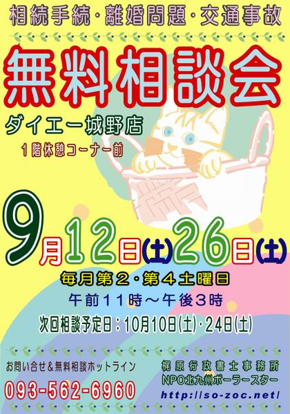 ダイエー城野店:2009:9月:ポスターA4.JPG