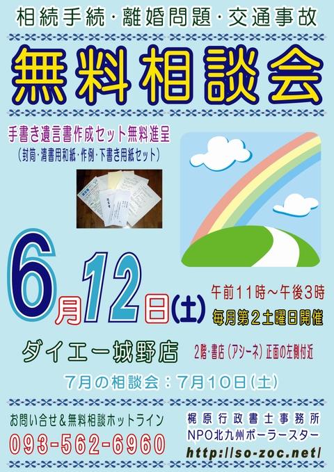 ダイエー城野店:2010:6月:ポスターA3.JPG