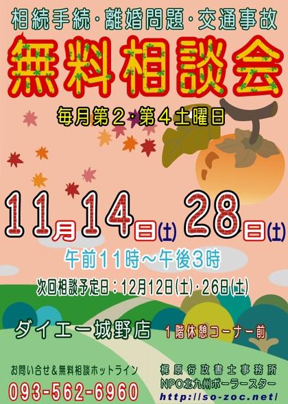ダイエー城野店:2009:11月:ポスターA4.JPG