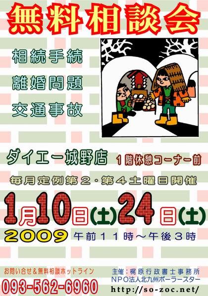 ダイエー城野店:2009:1月:ポスターA4.JPG
