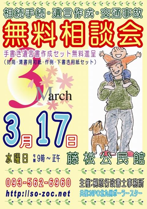 藤松公民館:カラーA4:100317-2.JPG