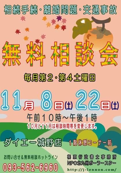 ダイエー城野店:2008:11月:ポスターA4.JPG