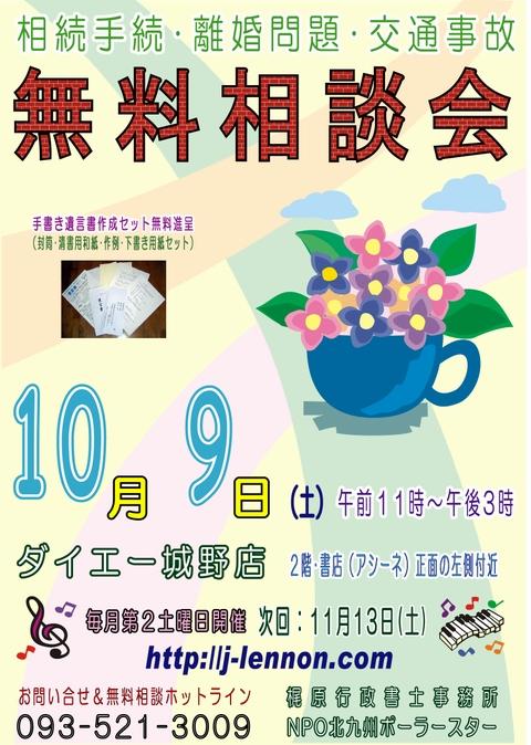 ダイエー城野店:2010:10月:ポスターA3.JPG