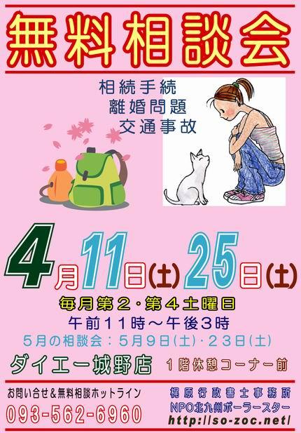 ダイエー城野店:2009:4月:ポスターA4.JPG