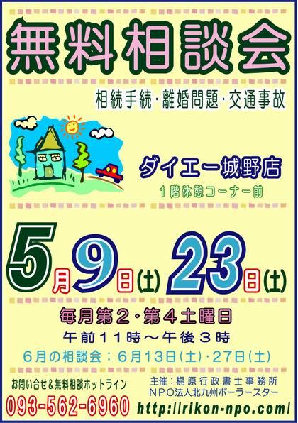 ダイエー城野店:2009:5月:ポスターA4:NPO.JPG