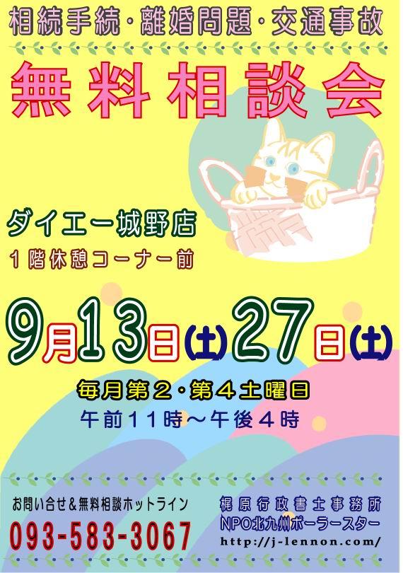 ダイエー城野店:2008:9月:ポスターA4:NPO.JPG