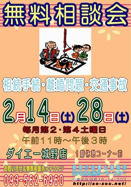 ダイエー城野店:2009:2月:ポスターA4ai.JPG