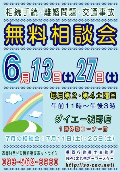 ダイエー城野店:2009:6月:ポスターA4.JPG