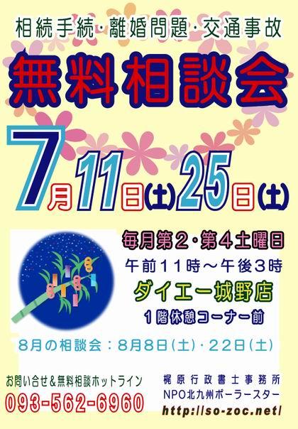 ダイエー城野店:2009:8月:ポスターA4.JPG