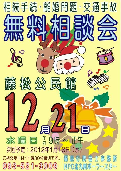 藤松公民館:111221:ポスター:NPO:A3.JPG