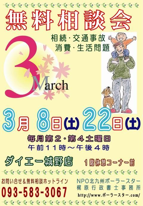 ダイエー城野店:2008:3月:ブログ・NPO.JPG