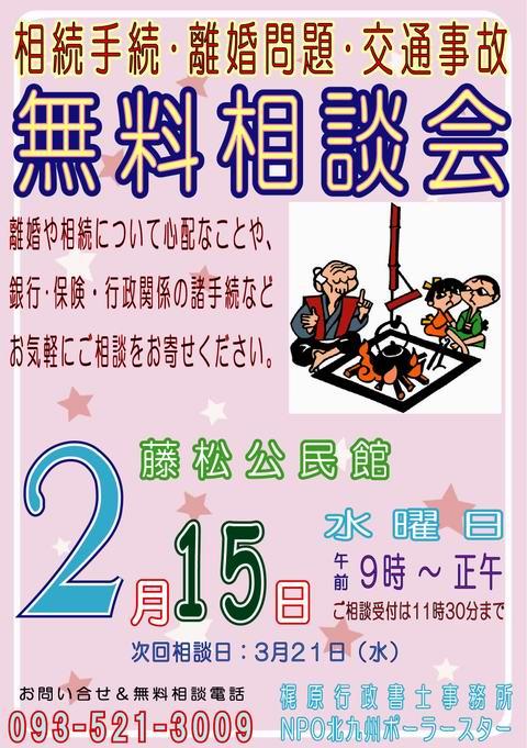 藤松公民館:A3ポスター:NPO:120215.JPG