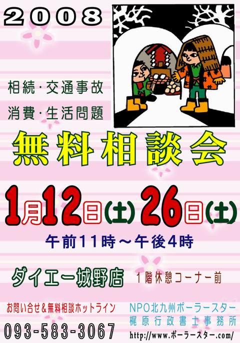 ダイエー城野店:2008:1月:ブログ:npo.JPG