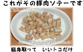これがチワワファミリーが食している豚肉ソテーです