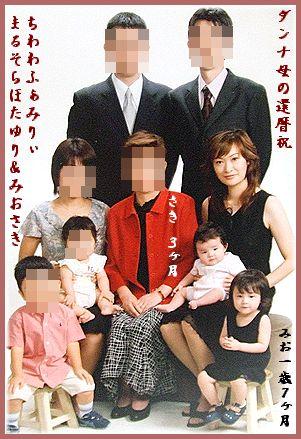 2005.8.8 ダンナ母の還暦祝の時の写真館で撮った写真